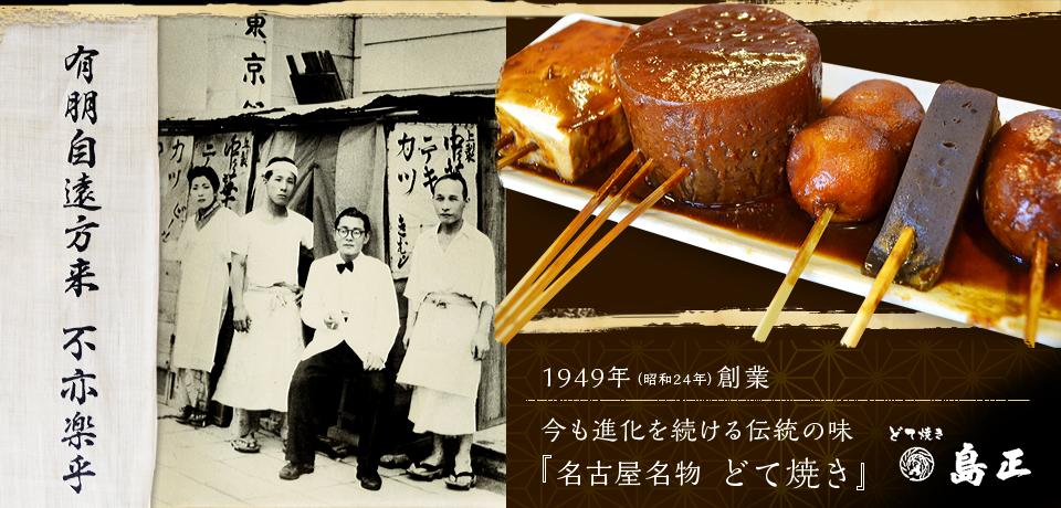 1949(昭和24年)創業 今も進化を続ける伝統の味『名古屋名物 どて焼き』