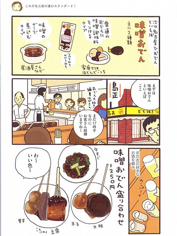 まんぷく名古屋