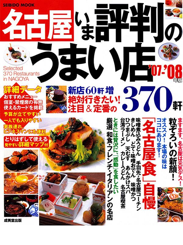 名古屋 いま評判のうまい店 370軒 07~08年版