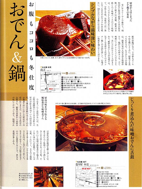 ぴあMOOK中部  おいしい和食の店