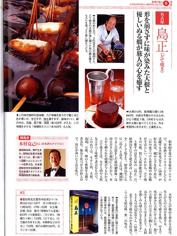 サライ増刊 旅サライ