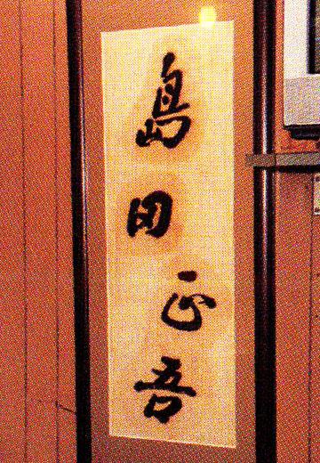 島田 正吾 サイン